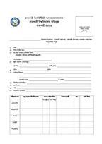 Job_Application_Form_Teacher